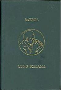 Tongan Bible New Edition, Hard Cover